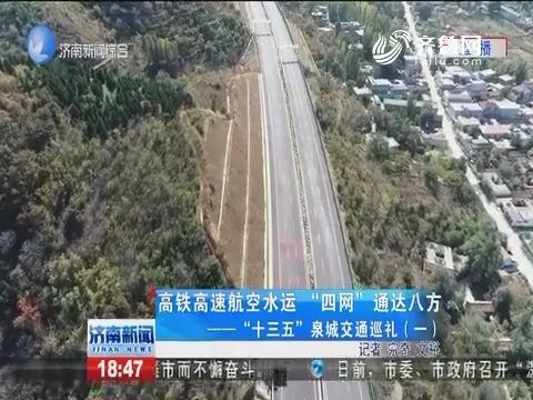 """高铁高速航空水运""""四网""""通达八方——""""十三五""""泉城交通巡礼(一)"""