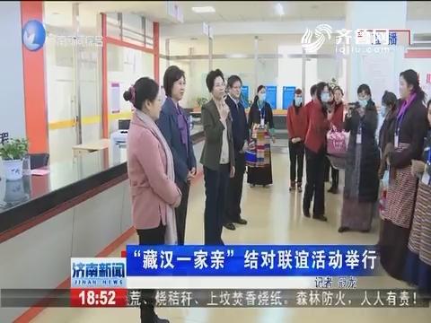"""""""藏汉一家亲""""结对联谊活动举行"""
