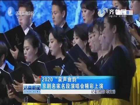 """2020""""泉声曲韵""""京剧名家名段演唱会精彩上演"""