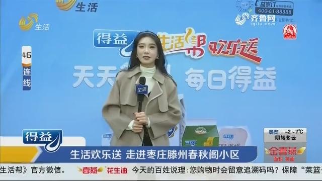生活欢乐送 走进枣庄滕州春秋阁小区