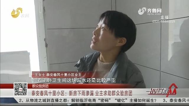 【群众验房团】泰安春风十里小区:新房下雨渗漏 业主求助群众验房团