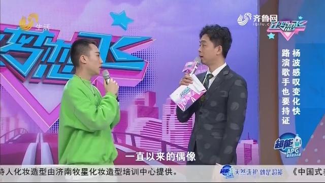 20201123《让梦想飞》:杨波感叹变化快 路演歌手也要持证