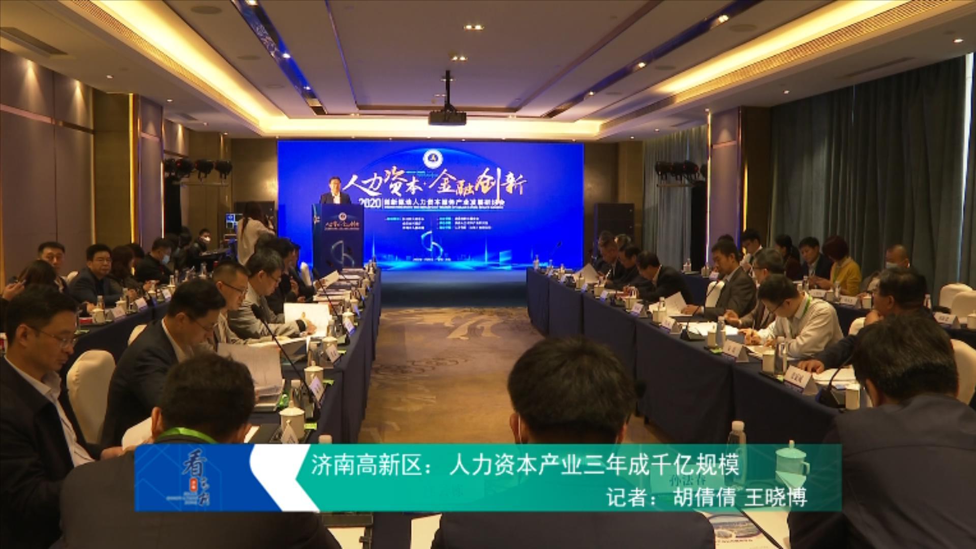 济南高新区:人力资本产业三年成千亿规模