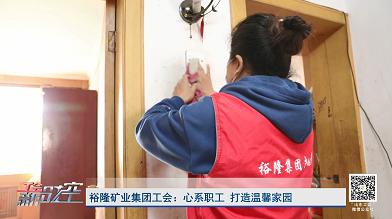 工会新时空 | 裕隆矿业集团工会:心系职工 打造温馨家园