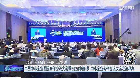 中国中小企业国际合作交流大会暨2020中德(欧)中小企业合作交流大会在济举办