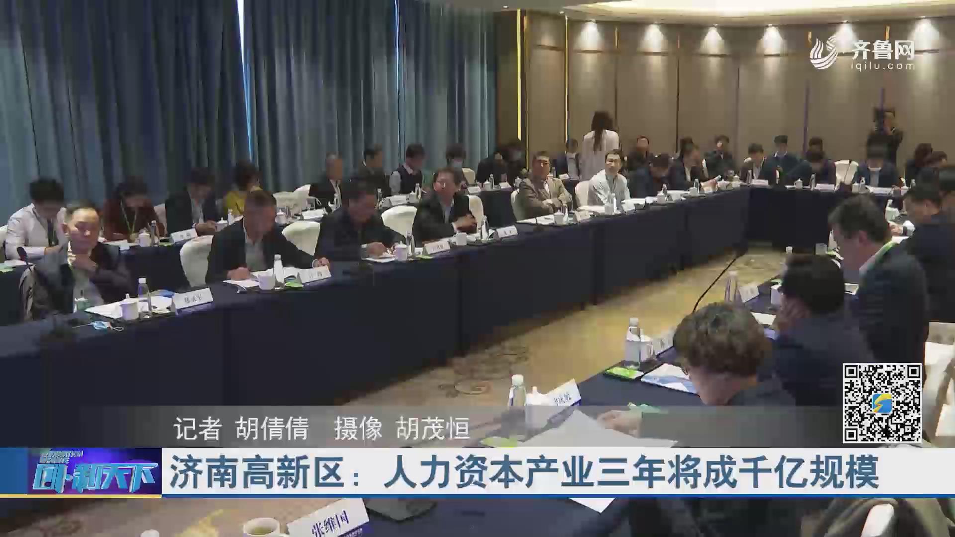 济南高新区:人力本钱产业三年将成千亿规模