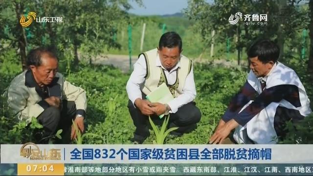 全国832个国家级贫困县全部脱贫摘帽