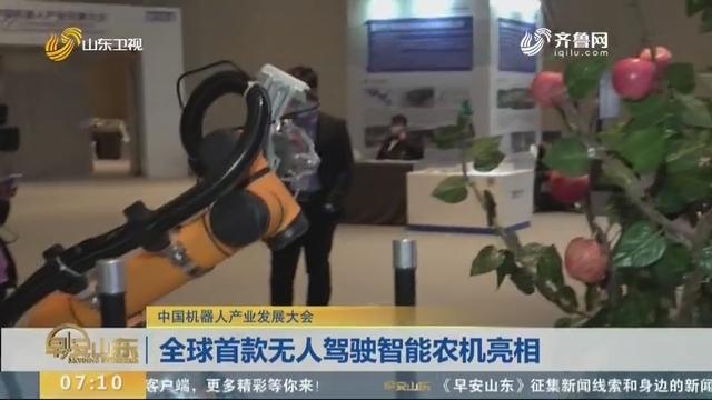 全球首款无人驾驶智能农机表态