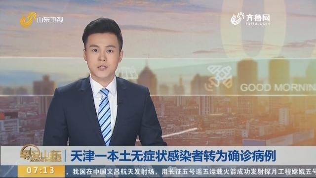 天津一本土无症状感染者转为确诊病例
