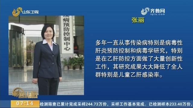 省疾控中心聘任雷杰 张丽为首批首席专家