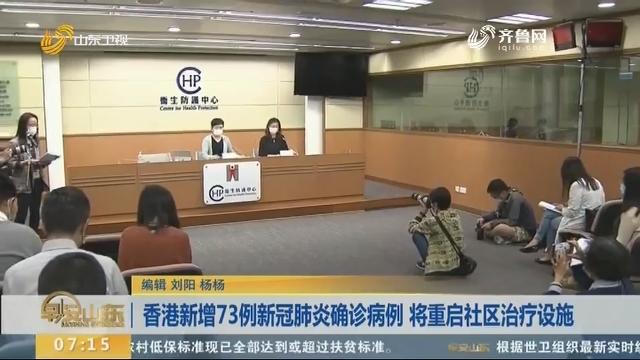 香港新增73例新冠肺炎确诊病例 将重启社区治疗设施