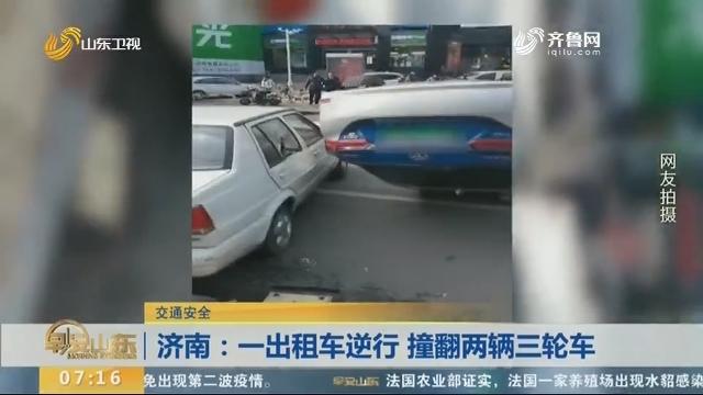 济南:一出租车逆行 撞翻两辆三轮车