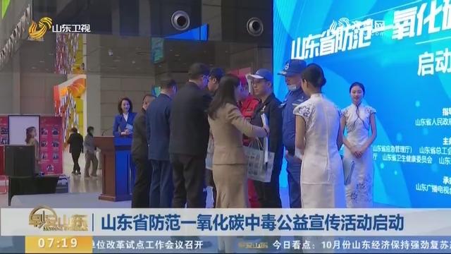 山东省防范一氧化碳中毒公益宣传活动启动