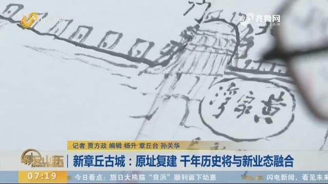 新章丘古城:原址复建 千年历史将与新业态融合