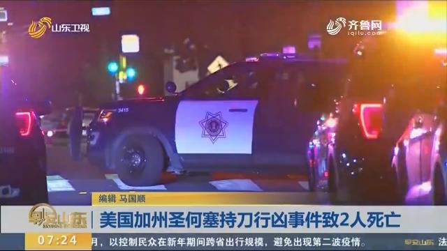 美国加州圣何塞持刀行凶事件致2人死亡