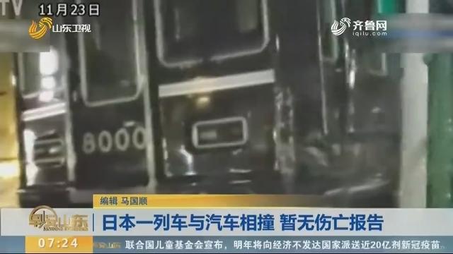 日本一列车与汽车相撞 暂无伤亡报告