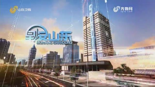 2020年11月24日早安山东完整版