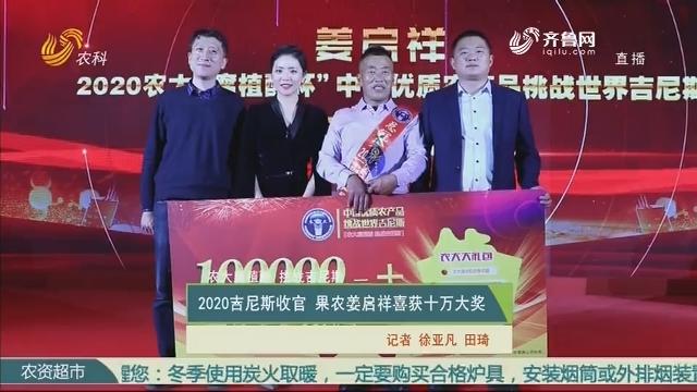 【农大腐植酸 挑战吉尼斯】2020吉尼斯收官 果农姜启祥喜获十万大奖