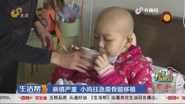 【有事您说话】爱心汇聚 小鸣钰收到两万多元捐款
