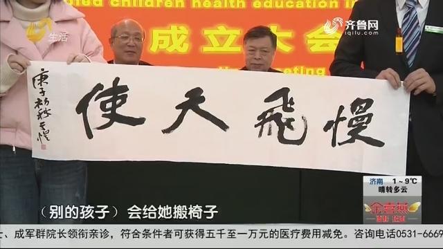 济南市残疾儿童康教融合联盟成立