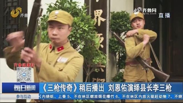 《三枪传奇》稍后播出 刘恩佑演绎县长李三枪