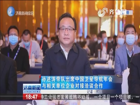 孙述涛带队出席中国卫星导航年会与相关单位企业对接洽谈合作