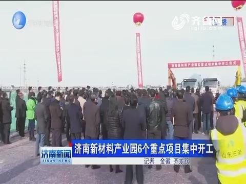 济南新材料产业园6个重点项目集中开工