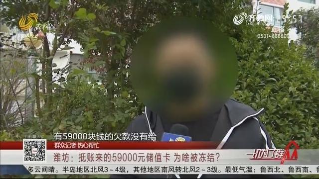 【群众记者 热心帮忙】潍坊:抵账来的59000储值卡 为啥被冻结?