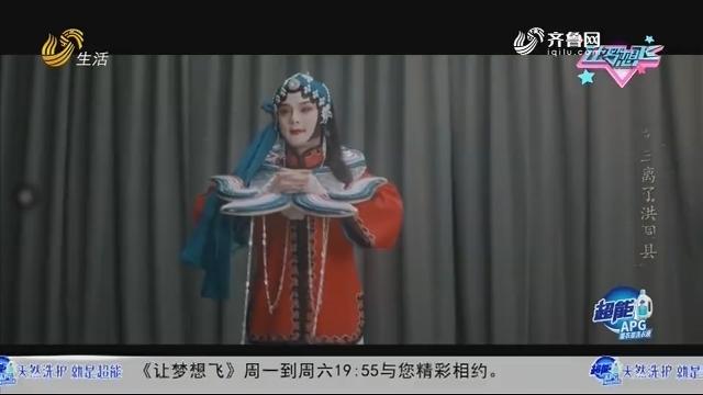 20201124《让梦想飞》:年轻小伙多才多艺 会用阿拉伯语唱京剧