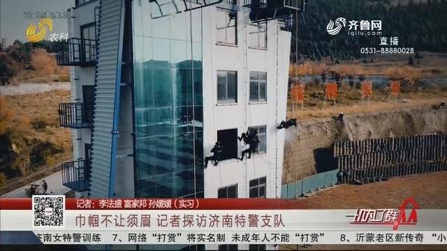 巾帼不让须眉 记者探访济南特警支队