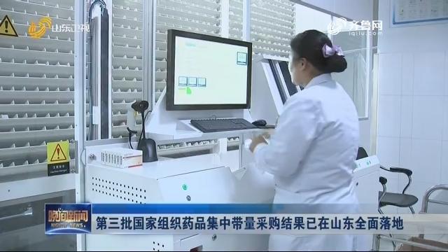 第三批国家组织药品集中带量采购结果已在山东全面落地
