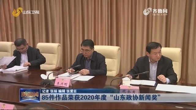 """85件作品荣获2020年度""""山东政协新闻奖"""""""