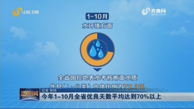 今年1-10月全省优良天数平均达到70%以上