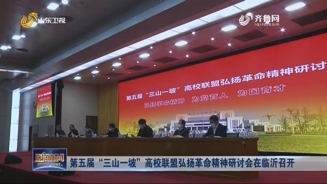 """第五届""""三山一坡""""高校联盟弘扬革命精神研讨会在临沂召开"""