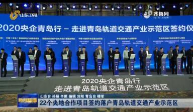 22个央地合作项目签约落户青岛轨道交通产业示范区