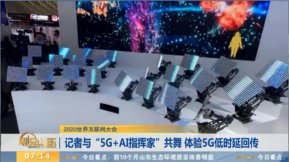 """【2020世界互联网大会】记者与""""5G+AI指挥家""""共舞 体验5G低时延回传"""