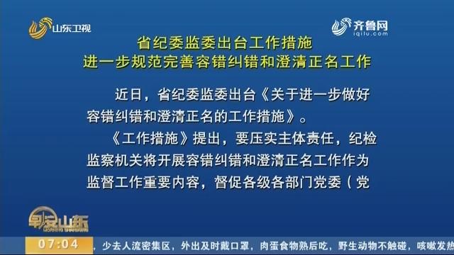 省纪委监委出台工作办法 进一步规范完善容错纠错和澄清正名工作