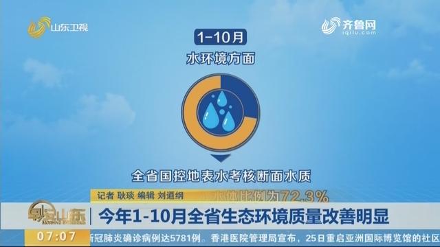 本年1-10月全省生态环境质量改善明显