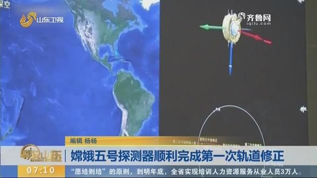 嫦娥五号探测器顺利完成第一次轨道修正