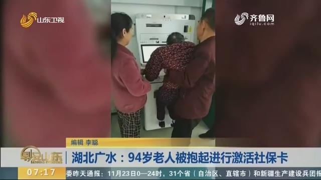湖北广水:94岁白叟被抱起进行激活社保卡