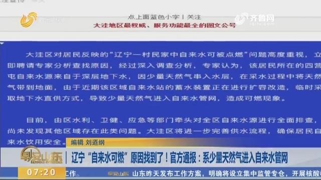 """辽宁""""自来水可燃""""原因找到了!官方通报:系少量天然气进入自来水管网"""
