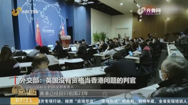 外交部:英国没有资格当香港问题的判官