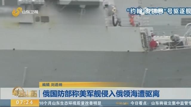 俄国防部称美军舰侵入俄领海遭驱离