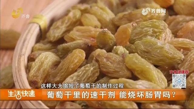 葡萄干里的速干剂 能烧坏肠胃吗?