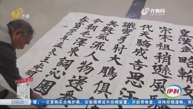 淄博:大爷威武:武能单手端板砖 文能提笔写微楷