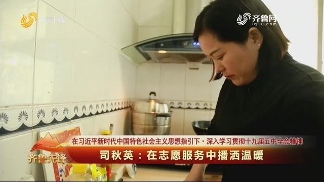 20201125《齐鲁先锋》:司秋英——在志愿服务中播洒温暖