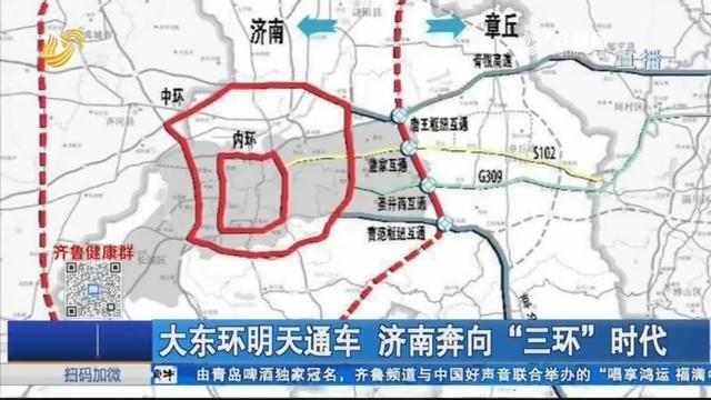 """大东环明天通车 济南奔向""""三环""""时代"""
