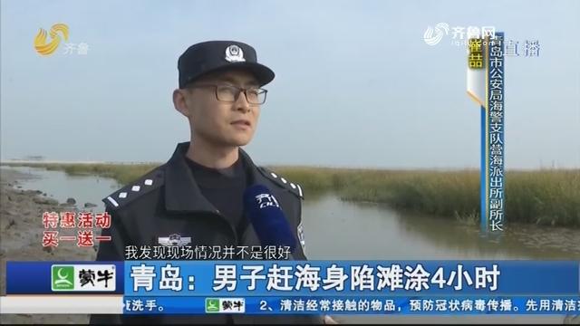 青岛:男子赶海身陷滩涂4小时