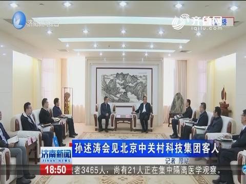 孙述涛会见北京中关村科技集团客人