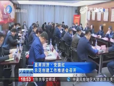 盈商润济·党旗红示范创建工作推进会召开